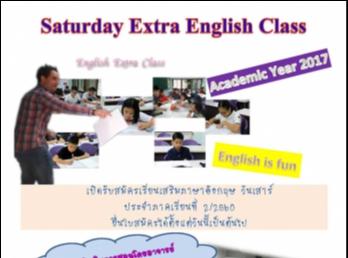 รับสมัครเรียนเสริมภาษาอังกฤษ(วันเสาร์)