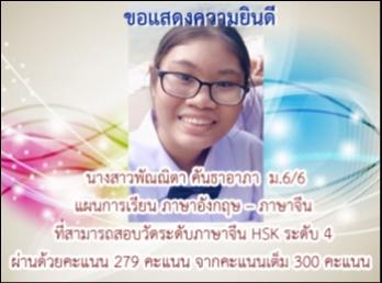 ขอแสดงความยินดีแก่ นักเรียนสาธิตฯ สอบวัดระดับภาษาจีน HSK ระดับ 4 ผ่านด้วยคะแนน 279 จากคะแนนเต็ม 300 คะแนน