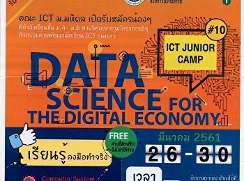 คณะ ICT ม.มหิดล เปิดรับนักรียน ม.4-ม.6 กิจกรรมค่ายพัฒนานักเรียน ICT รุ่นเยาว์