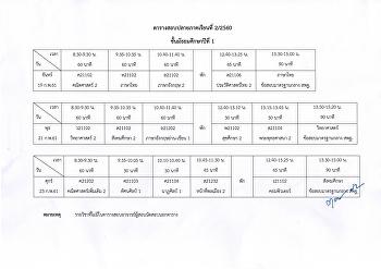 ตารางสอบปลายภาคเรียนที่ 2  / 2560 ระดับชั้น ม.1-ม.5