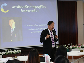 โรงเรียนสาธิตฯ จัดการประชุมอาจารย์ประจำเดือน มีนาคม 2561 และอบรมการวิจัยเพื่อพัฒนาการเรียนรู้