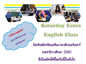 Saturday Extra English Class Academic year 2018