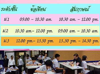 กำหนดการสอบวัดระดับภาษาอังกฤษ TU-SET ประจำปีการศึกษา 2561