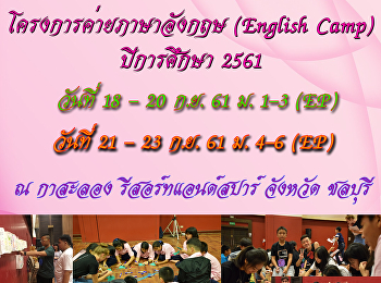 โครงการค่ายภาษาอังกฤษ English Camp 2018
