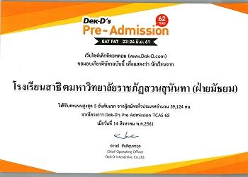 นักเรียนโรงเรียนสาธิต สอบ Pre Admission TCAS 62 ได้รับคะแนนสูงสุด 5 อันดับแรก จากผู้สมัครทั่วประเทศ 59,124 คน