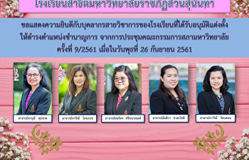 Congratulations to the academic staffs of the school who were appointed to the position of expert.