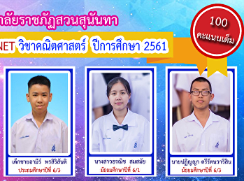 Students of Suan Sunandha Demonstration School, O-NET examinations, Mathematics, 100 points