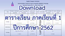 ตารางเรียน ภาคเรียนที่ 1 ปีการศึกษา 2562