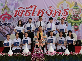 Give plate and certificates to students good learning , good behavior , and Kondee Sri Sunandha Award