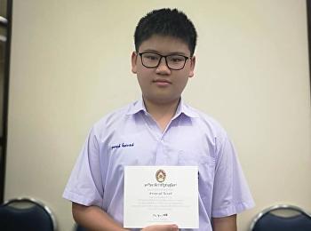 นักเรียนได้รับเกียรติบัตรเชิดชูเกียรติ จากนายกสภามหาวิทยาลัย