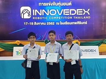 นักเรียนเข้าร่วมแข่งขันหุ่นยนต์ Innovedex Robotics Competition Thailand 2019
