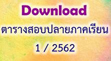 ตารางเรียนสอบปลายภาคเรียนที่ 1 ปีการศึกษา 2562