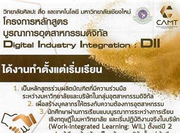 โครงการหลักสูตรบูรณการอุตสาหกรรมดิจิทัล
