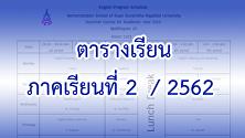 ตารางเรียนภาคเรียนที่ 2 ปีการศึกษา 2562