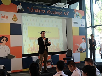 Mr.Pachara Wangmee ,teacher Invited to be a guest speaker