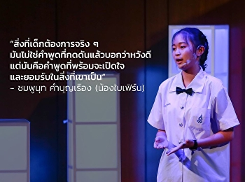 TEDxYouth@Bangkok 2019