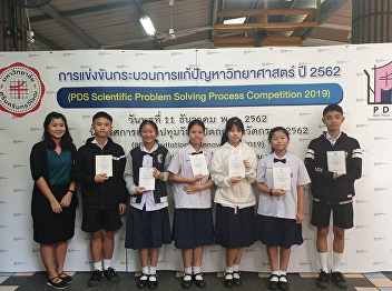 PDS Scientific Problem Solving Process Competition 2019