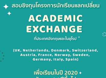 Scholarship programs in England, Europe and China