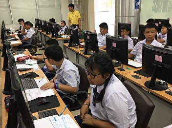 Entrance examination for education at M.1 level of the academic year 2020. The first round by using computer systems.