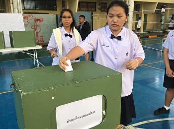 นักเรียนใช้สิทธิเลือกตั้งประธานนักเรียน ประจำปีการศึกษา 2563