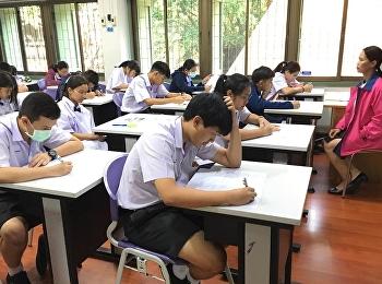 สอบปลายภาคเรียนที่ 2 ปีการศึกษา 2563
