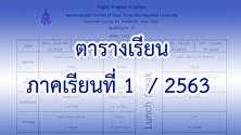 ตารางเรียนภาคเรียนที่ 1 ปีการศึกษา 2563