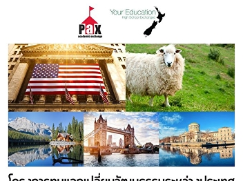 Scholarship examination for the American / New Zealand government student exchange scholarship program  2021-2022