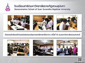 Student representatives participated in the 16th Thammasat University medical science contest.