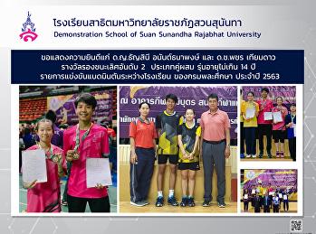 ขอแสดงความยินดีแก่นักเรียนเข้าร่วมแข่งขันแบดมินตันระหว่างโรงเรียน ได้รองชนะเลิศอันดับ 2 ประเภทคู่ผสม