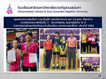 Congratulations to the students for participating in a badminton competition between schools 2nd runner up in mixed doubles