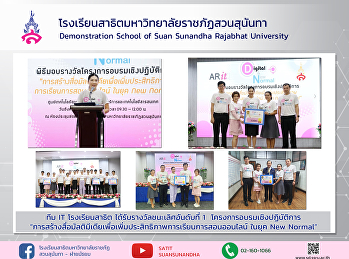 ทีม IT โรงเรียน ได้รับรางวัลชนะเลิศอันดับที่ 1 โครงการอบรมเชิงปฏิบัติการ
