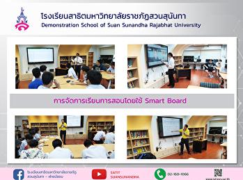 การจัดการเรียนการสอนโดยใช้ Smart Board