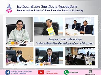 ประชุมคณะกรรมการบริหารกองทุนโรงเรียนสาธิตมหาวิทยาลัยราชภัฏสวนสุนันทา ครั้งที่ 1 / 2563