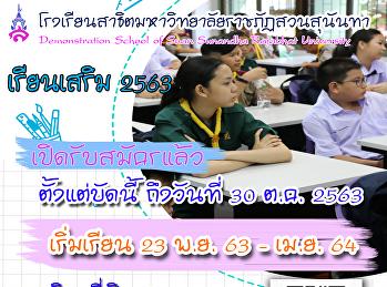 เปิดรับสมัครเรียนเสริม ปีการศึกษา 2563