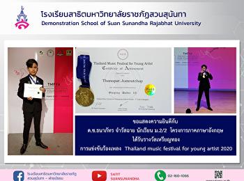 ขอแสดงความยินดีกับ  ด.ช.ธนาภัทร จำรัสฉาย นักเรียน ม.2/2  โครงการภาคภาษาอังกฤษ ได้รับรางวัลเหรียญทอง การแข่งขันร้องเพลง  Thailand music festival for young artist 2020
