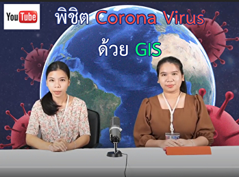 พิชิต Colona Virus ด้วย GIS
