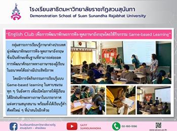 English Club เพื่อการพัฒนาทักษะการฟัง-พูดภาษาอังกฤษโดยใช้กิจกรรม Game-based Learning