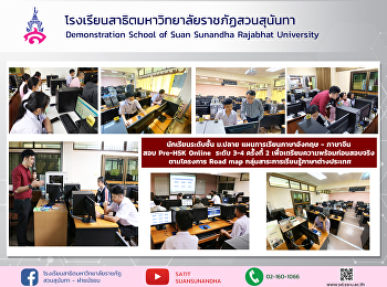 นักเรียนแผนการเรียนภาษาอังกฤษ - ภาษาจีน สอบ Pre-HSK Online ระดับ 3-4 ครั้งที่ 2 ก่อนสอบจริง