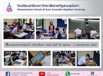 สอบปลายภาคเรียนที่ 1 ปีการศึกษา 2563