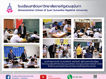 ผู้อำนวยการ ตรวจเยี่ยมให้กำลังใจครูและนักเรียนในการสอบปลายภาคเรียนที่ 1 /2563
