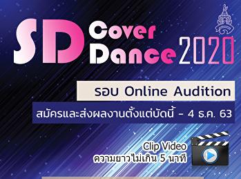การสมัคร ประกวด SD Cover Dance 2020