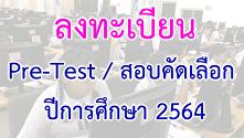 ลงทะเบียนสมัครสอบ Pre-Test / สอบเข้า ม.1 ม.4