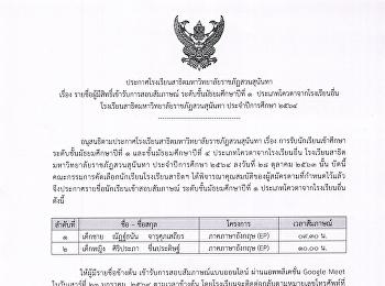 ประกาศรายชื่อผู้มีสิทธิ์เข้ารับการสอบสัมภาษณ์ ระดับชั้น ม.1 ประเภทโควตาจากโรงเรียนอื่น ปีการศึกษา 2564