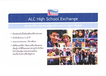 ทุนนักเรียนแลกเปลี่ยน ALC High School Exchange