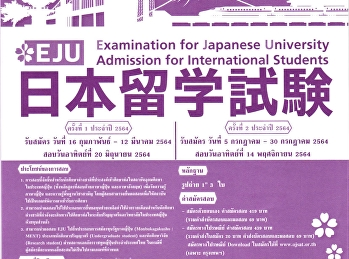 Examination for Japanese University