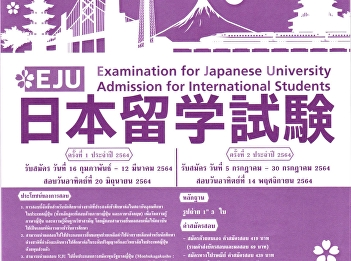 Examination for Japanese University
