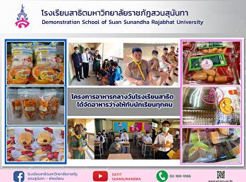 โครงการอาหารกลางวันโรงเรียนสาธิต ได้จัดอาหารว่างให้กับนักเรียน