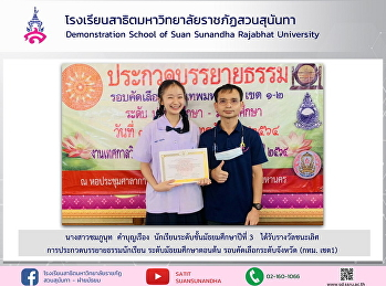 Ms. Chompunut Khamboonruang  students grade 11  received the 1st Winner award. Speech Contest  for Junior High School Students, Provincial Qualifiers
