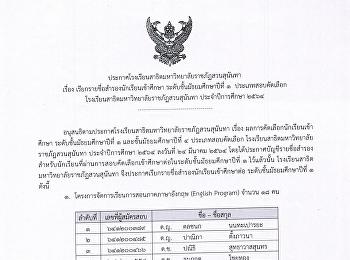 เรียกรายชื่อสำรองนักเรียนเข้าศึกษา ระดับชั้น ม.1 ประเภทสอบคัดเลือก ปีการศึกษา 2564