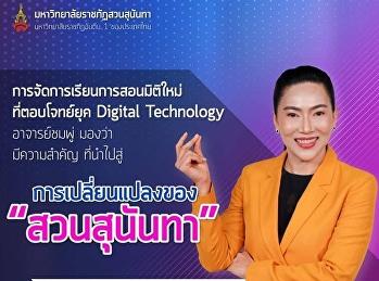 การจัดการเรียนการสอนมิติใหม่ ที่ตอบโจทย์ยุค Digital Technology